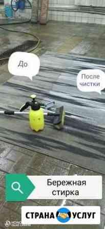Клининг Таганрог