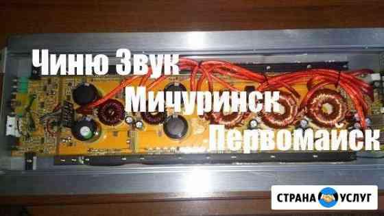 Ремонт автомобильной акустики Мичуринск