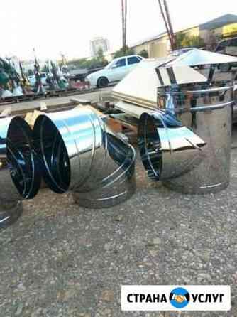 Изготовление дымоходов из нержавейки,любой сложнос Махачкала