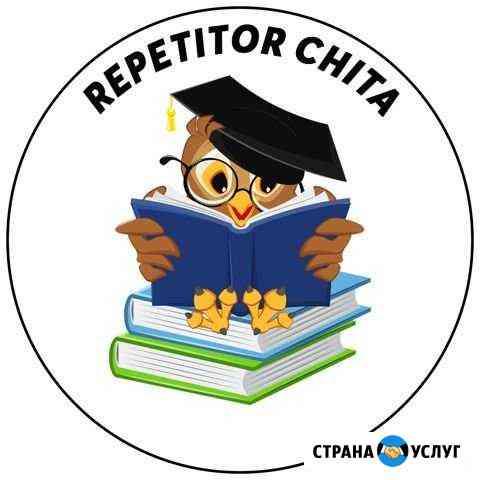 Подготовка к школе Чита