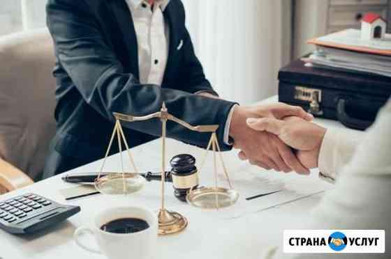 Юридические услуги Калач