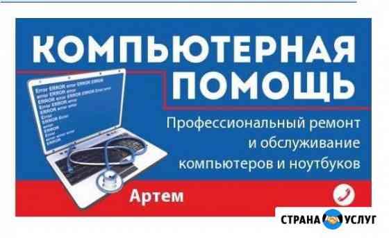 Ремонт компьютеров и ноутбуков. Установка Windows Череповец