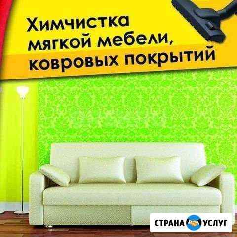 Хим чистка ковров, мягкой мебели, авто Светлоград