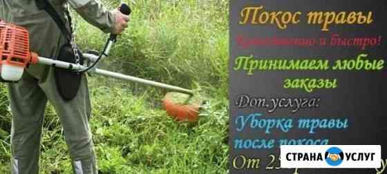 Покос травы Ковров