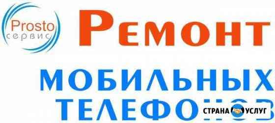 Ремонт мобильных телефонов, телевизоров Симферополь