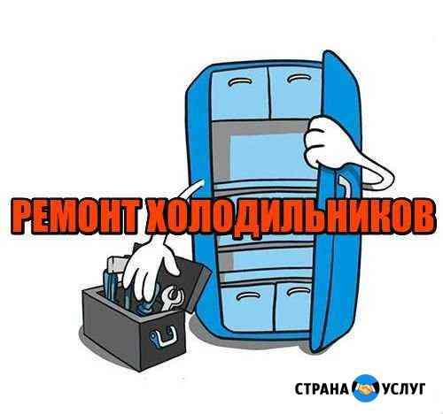 Ремонт холодильников Йошкар-Ола