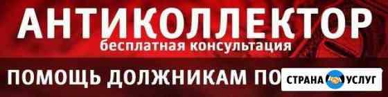 Защита прав должников Барнаул