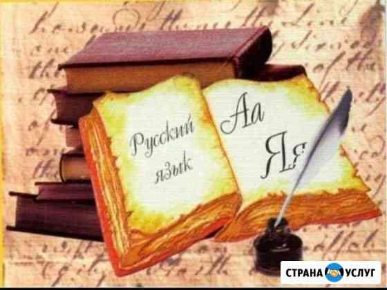 Репетитор по русскому языку Псков