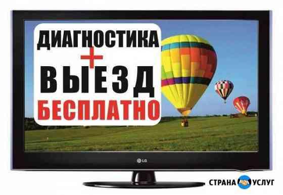 Телемастер ремонт телевизоров Киров
