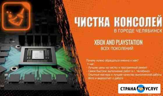 Чистка приставок PS 4 и 3 любой ревизии Челябинск