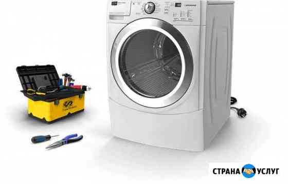 Ремонт стиральных машин Калуга