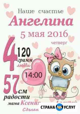 Детская метрика Кемерово