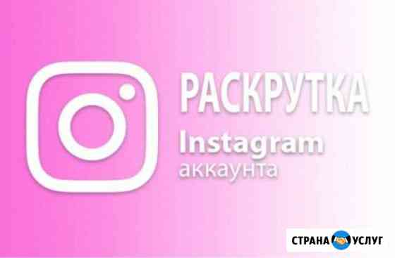 Раскрутка instagram аккаунтов Тамбов