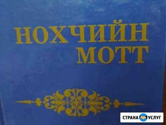 Репетитор Грозный