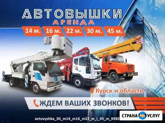 Автовышка 30 м, 14 м, 16 м, 22 м и 45 м Курск