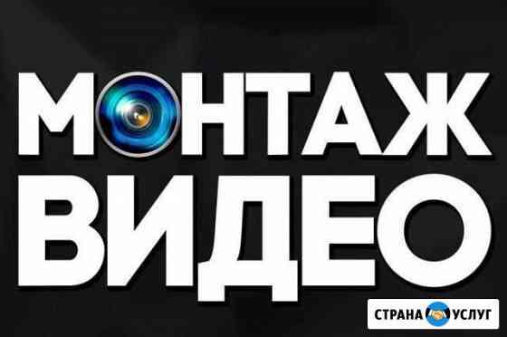 Монтаж видео Ростов-на-Дону