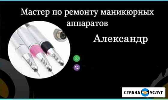 Ремонт и обслуживание маникюрных аппаратов Красноярск