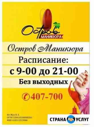 1) маникюр и доведение ноготков до совершенства, 2 Петропавловск-Камчатский