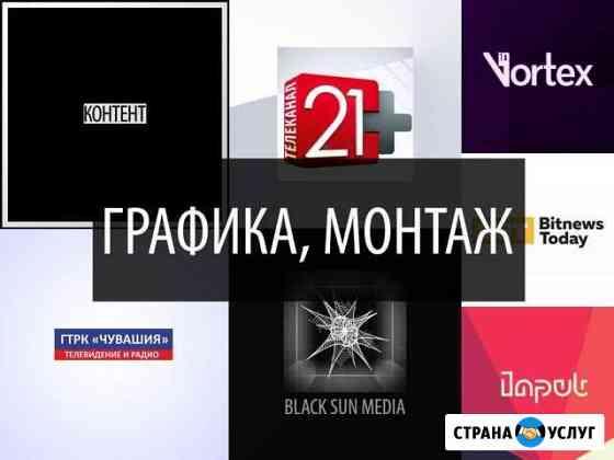 Графика, Дизайн, Анимация, Монтаж, Режиссер Чебоксары