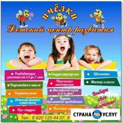 Открыт набор на новый учебный год Переславль-Залесский