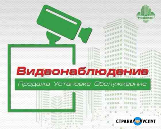 Установка систем видеонаблюдения Рыбинск