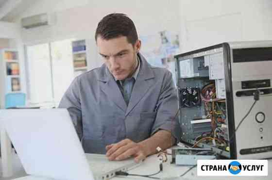 Компьютерный мастер. Ремонт компьютеров, ноутбуков Копейск