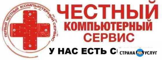 Ремонт Компьютеров Скупка Мониторов Комплектующих Калуга