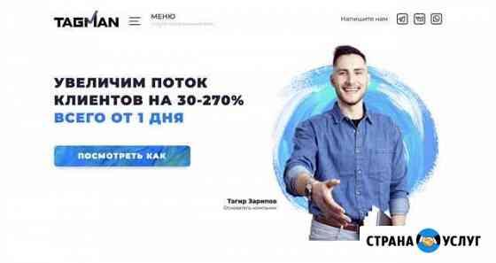 Создание продающих сайтов. Клиенты под ключ Казань