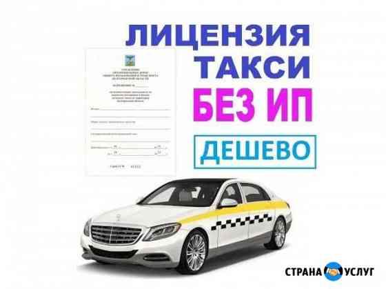 Лицензия для Такси Белгород