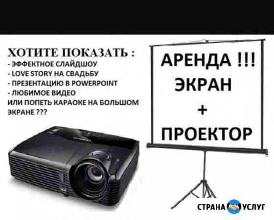 Аренда проектора с экраном и ноутбуком Хабаровск