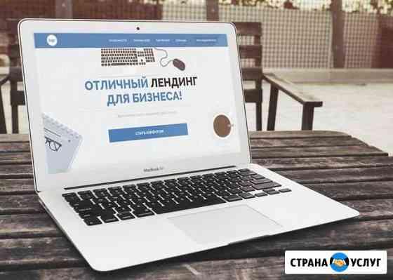 Сайт Новосибирск