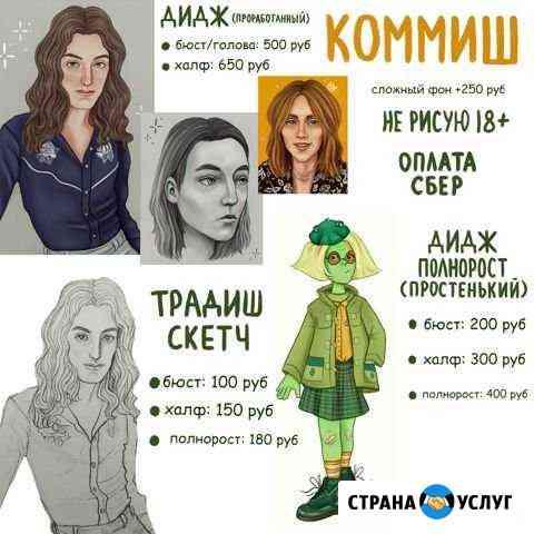 Рисунки за заказ Екатеринбург