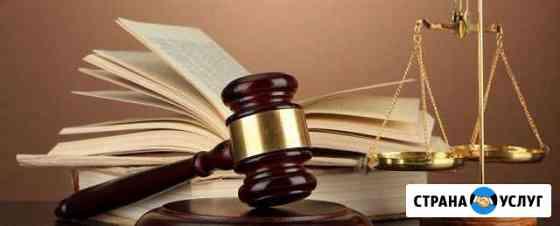 Юридические услуги Нефтеюганск