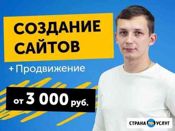 Создание сайтов под ключ. Продвижение в топ-10 Кемерово