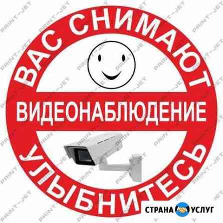 Монтаж и обслуживание видеонаблюдения Южноуральск