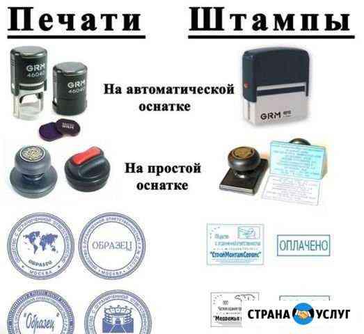Изготовление печатей и штампов любой сложности Санкт-Петербург