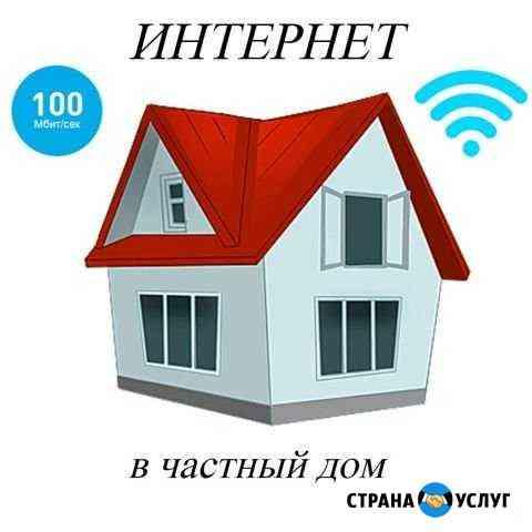 Безлимитный интернет в частный дом Алексин