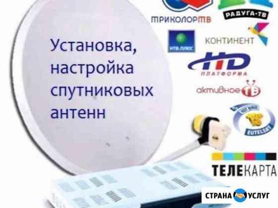 Монтаж антен трикалор Невинномысск