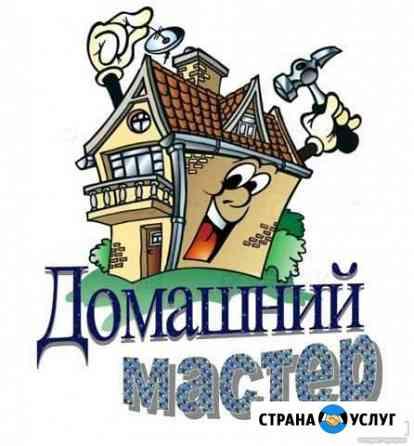 Мастер на дом Саратов