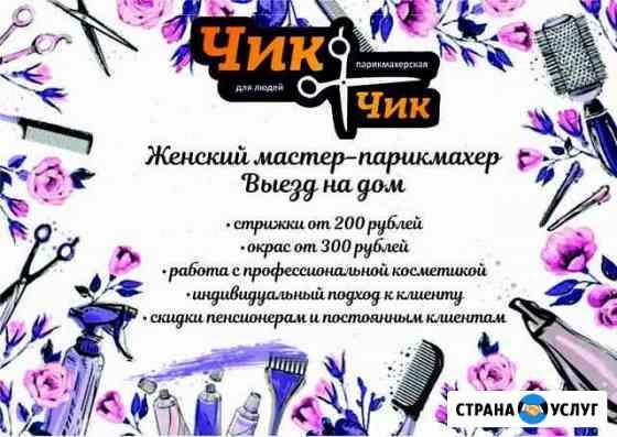 Женский мастер-парикмахер Сарапул