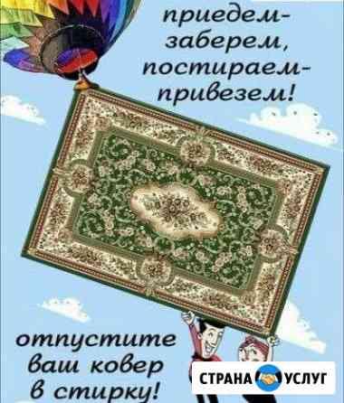 Стирка ковров Кунгур