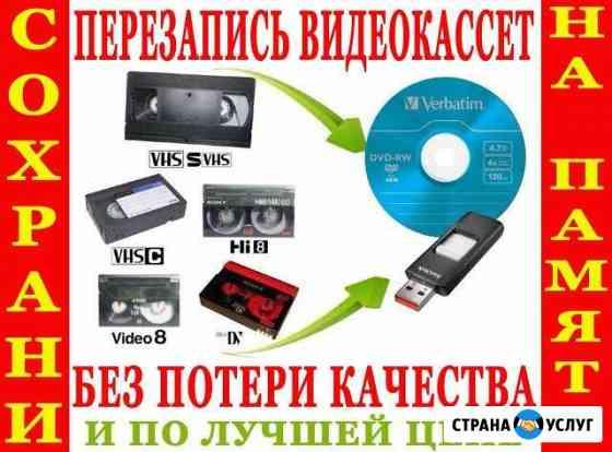 С видеокассет на DVD или флешку перепишу Пятигорск