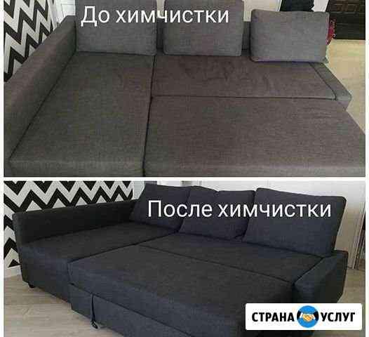Химчистка мягкой мебели Тула