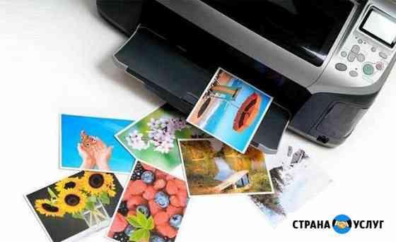Печать фото в Северодвинске Северодвинск