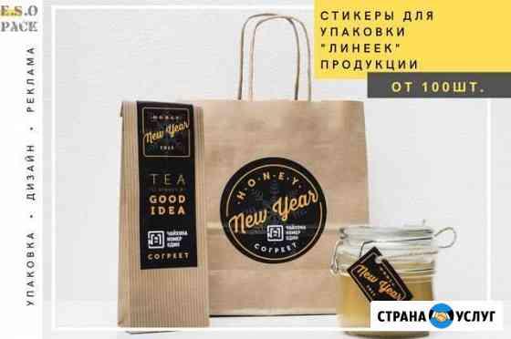 Наклейки и стикеры на бумажные пакеты для упаковки Краснодар