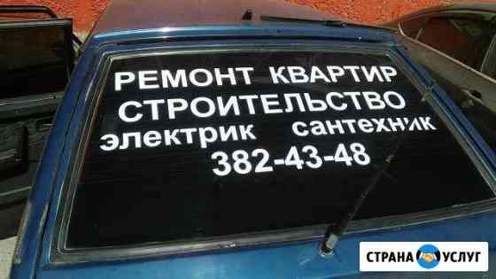 Ваша реклама на заднем стекле автомобиля Екатеринбург