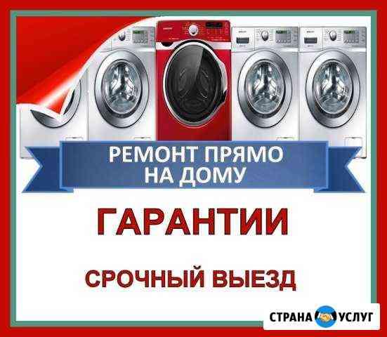 Ремонт стиральных и посудомоечных машин без выходн Кострома