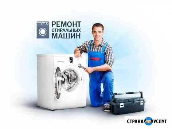 Ремонт стиральных машин и водонагревателей Меленки