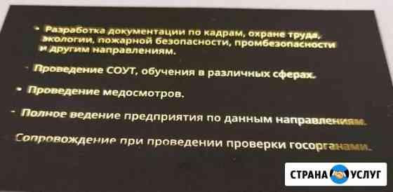 Документы по промбезопасности, охране труда и др Ставрополь