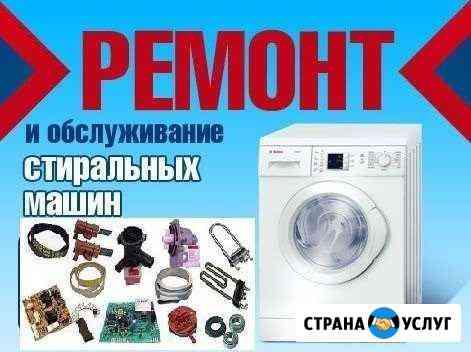 Ремонт стиральных машин и холодильног оборудования Усолье-Сибирское